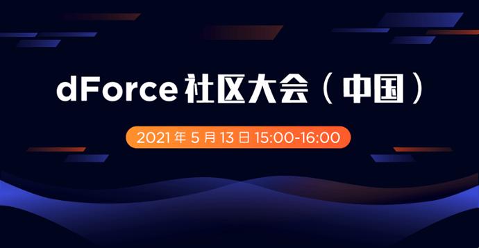 dForce社群大会(中国)圆满落幕